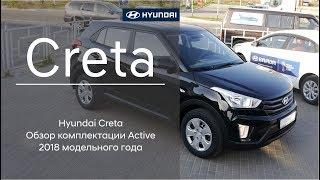 Hyundai Creta 2018 модельного года (Обзор комплектации Active)