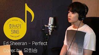 [회브리SING] 유회승 – Perfect (Ed Sheeran) Cover Ver.