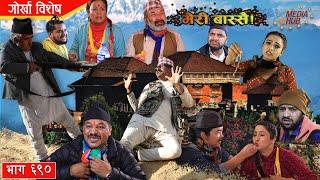 Meri Bassai    गोर्खा विशेष    मेरी बास्सै    Episode-690   Feb-16-2021   Nepali Comedy   Media Hub