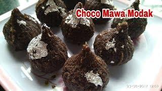 Choco Mawa Modak /How To Make Chocolate  Modak Recipe/ चोको मावा मोदक रेसपि हिंदी में....