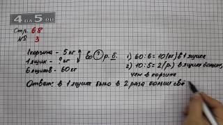 Страница 68 Задание 3 – Математика 3 класс Моро – Учебник Часть 1