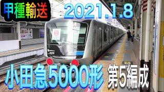 【甲種輸送】小田急5000形(5055F)×4両/Odakyu 5000 series×4B  2021.1.8