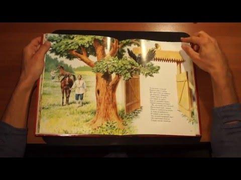 Слушаем сказку на ночь Конёк Горбунок с картинками. Книгу читает дядя Гриша. часть 3