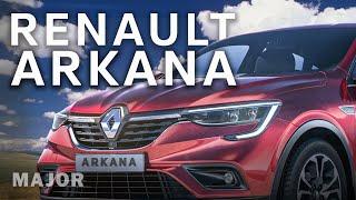 Renault Arkana 2020 стильный практик! ПОДРОБНО О ГЛАВНОМ Major Auto