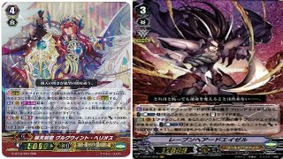 Cardfight!! Vanguard(Premium) Ezel Deck Profile post Bt-03