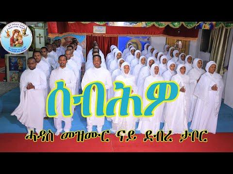 ሰብሕዎ ሓዳስ መዝሙር ናይ ደብረ ታቦር  NEW Eritrean Orthodox Tewahdo Mezmur  2021