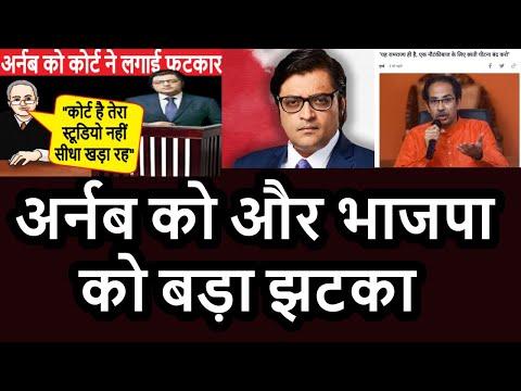 Latest news on arnab goswami ,latest reaction republic media ,REPUBLIC exposed, spreading fake news