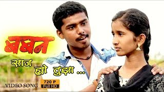 Saaj Hyo Tuza Song Movie Baban   Marathi Songs 2018   Onkarswaroop   akshay karade