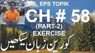 EPS TOPIK CHAPTER # 58 (PART-2…