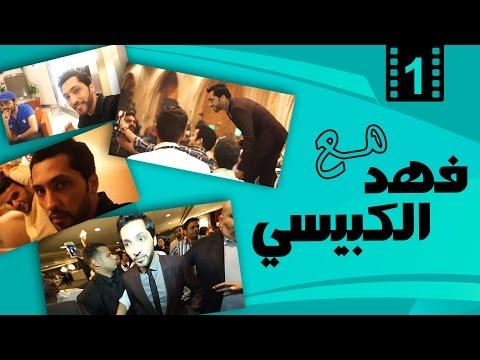 سافر مع فهد الكبيسي (الجزء الأول) | 2015