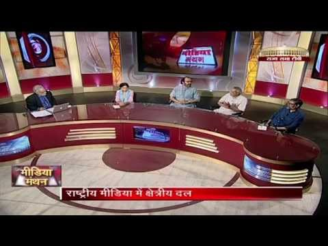 Media Manthan - Regional parties in 'National Media'