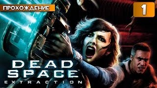 dead Space: Extraction прохождение часть 1 - Как Всё Началось