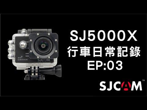 SJCAM系列:SJ5000X行車日常紀錄,高雄中華地下道填平開通 EP:03