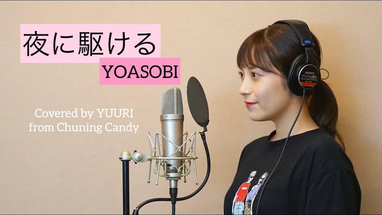 夜に駆ける/YOASOBI(Covered by YUURI from Chuning Candy)