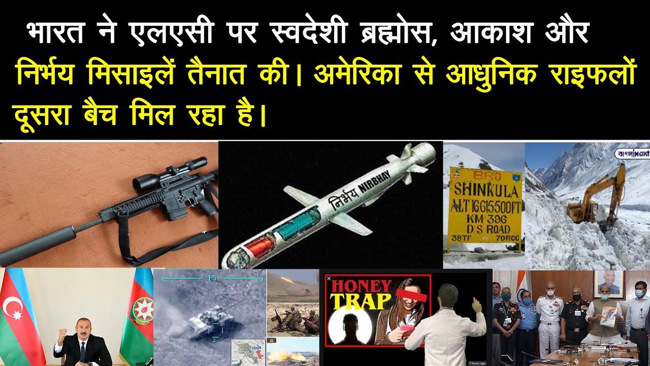 LAC पर स्वदेशी ब्रह्मोस, आकाश और निर्भय मिसाइलें तैनात -  Brahmos, Akash and Nirbhay Missiles