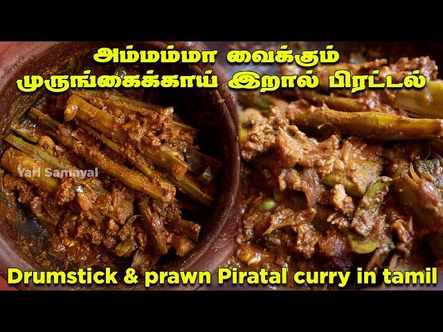அம்மம்மா வைக்கும் முருங்கைக்காய் இறால் பிரட்டல்   Grandma's Drumstick & Prawn Piratal curry in tamil