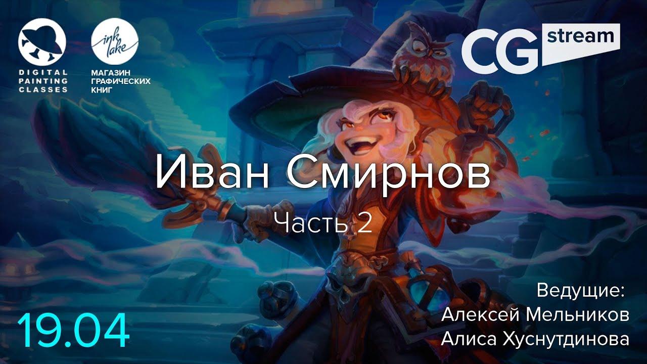 CGStream. Иван Смирнов. Часть 2