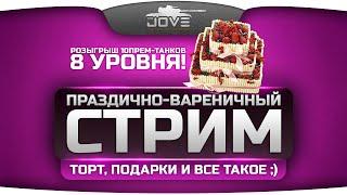Праздничный Стрим. День Рождения Джова и розыгрыш 10 прем-танков 8 уровня!