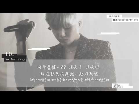 【中字】Agust D - 10. So Far Away (Feat. 수란 (SURAN)) (SUGA Of BTS)
