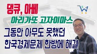 아베가 바꾸는 한국경제_미중환율전쟁 투자상품주의보_분양가 상한제의 역설