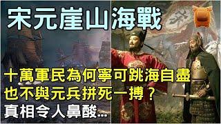 宋元「崖山海戰」,十萬軍民為何寧可跳海自盡,也不與元兵拼死一搏?