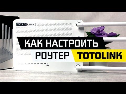 Вход в Роутер Totolink - Подключение Интернета и Настройка WiFi  Телефона через Личный Кабинет