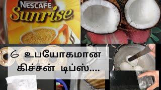 6 Useful Kitchen Tips in Tamil