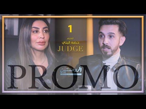 (PROMO 1 JUDGE) - مطلق السلطان