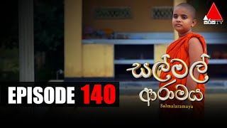 සල් මල් ආරාමය | Sal Mal Aramaya | Episode 140 | Sirasa TV Thumbnail