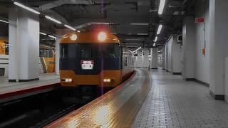 近鉄特急奈良行き・始発駅の京都駅を出発