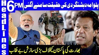 Reality of Pulwama attack comes out | Headlines 6 PM | 16 February 2019 | Dunya News