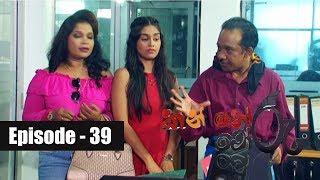 Kanthoru Moru | Episode 39 25th November 2018 Thumbnail