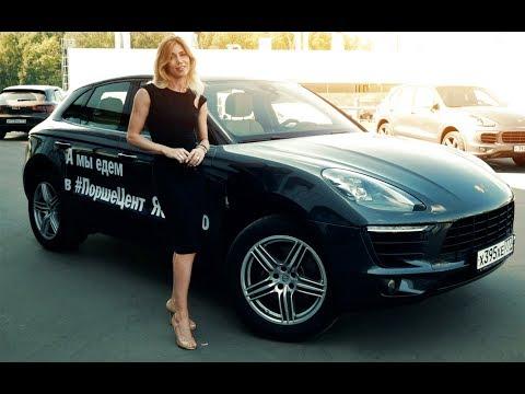 Тест драйв Porsche Macan 2017 2.0 Turbo 252 л.с.