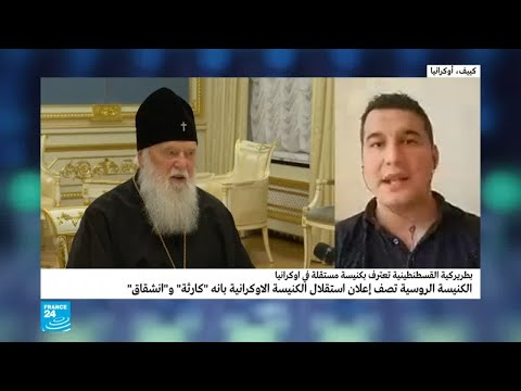 موسكو تعتبر استقلال الكنيسة الأوكرانية -كارثة وانشقاق-  - 18:55-2018 / 10 / 12