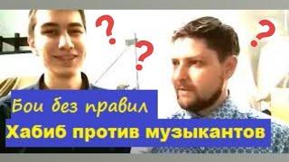~Шутки музыкантов~ Отдых TV День музыки + Хабиб