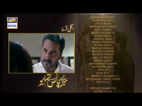 Meray Paas Tum Ho Episode 16 | Teaser | ARY Digital Drama