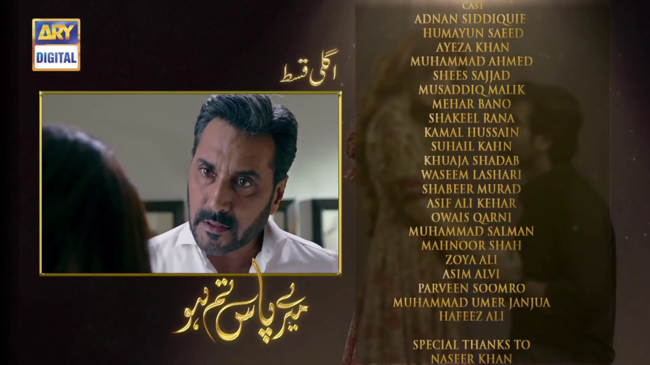 Meray Paas Tum Ho Episode 16 | Teaser | ARY Digital Drama