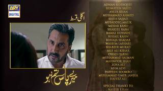 meray-paas-tum-ho-episode-16-teaser-ary-digital-drama