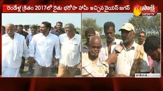 YSR Rythu Bharosa : East Godavari Dist Farmers Face to Face    Sakshi TV