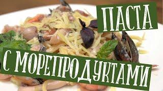 Паста с морепродуктами в сливочно-чесночном соусе. Готовится быстро и просто! Приготовьте сами 😜😀