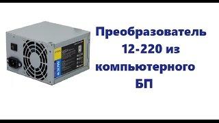 Как сделать преобразователь 12-220 из компьютерного БП(Скачать схему ..., 2015-10-24T13:02:01.000Z)