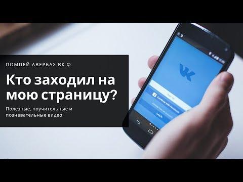 Как посмотреть кто заходил на страницу ВК (Вконтакте)