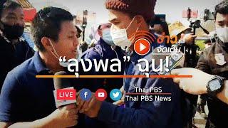 "[Live] ""ลุงพล""ฉุนนักข่าวถามเรื่องไม้ตะเคียน l ข่าวจัดเต็ม 19 ม.ค. 64 เวลา 12.00 น."