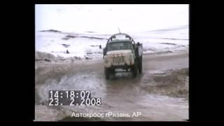 Русская зима 2008- утешительный заезд газ 53