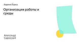 010. Школа менеджмента — Организация работы и среды. Александр Садовский