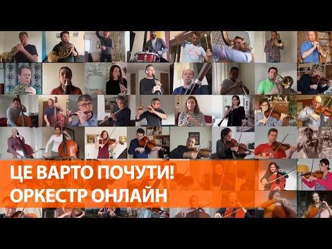 Национальный симфонический оркестр Франции сыграл знаменитое произведение Болеро онлайн