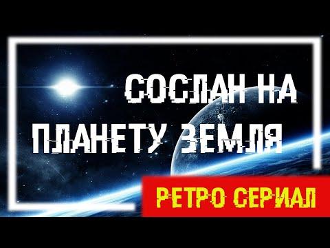 Сослан на планету Земля (1 серия) Чужак в чужой земле