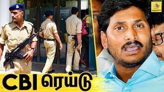 ரெய்டுக்கு வந்தவரை பழிவாங்கிய ஜெகன்    CBI Officer Revenged by Jagan  