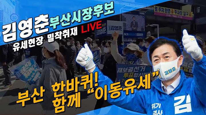 [생방송] 김영춘 부산시장후보 집중유세 밀착 취재 : 부산 한바퀴 함께 갑니다!