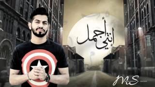 محمد الشحي - انتي أجمل (حصرياً ) | 2016